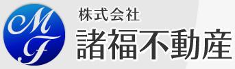 株式会社 諸福不動産 ~売買・賃貸・管理・収益・リフォーム~